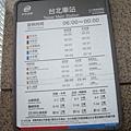 台北捷運營運時刻表