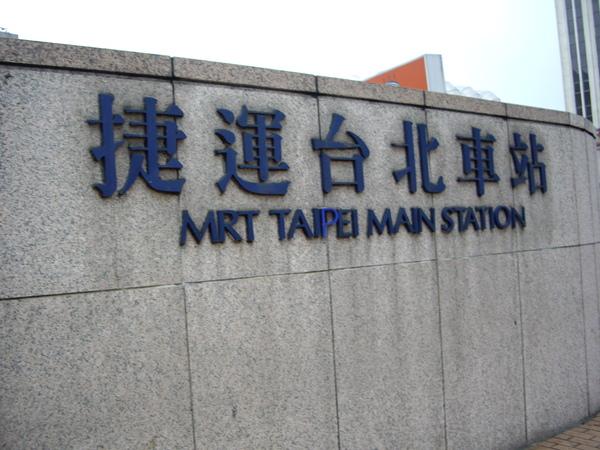 台北捷運的轉運核心~TAIPEI MAIN STATION