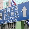 國道客運總站指標