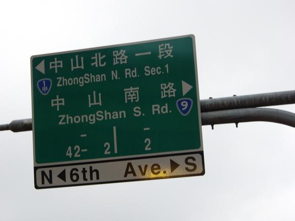 台北市政府新設計的路牌,有加入省道標示