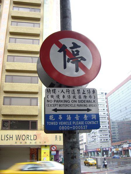 一般禁止標誌也有中英對照