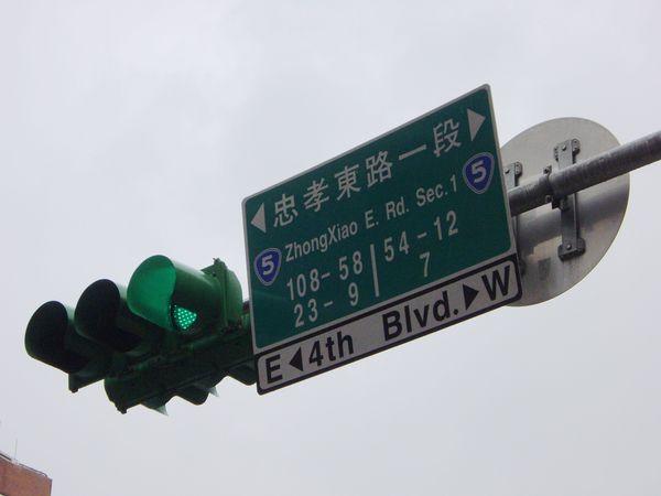忠孝東路和天津街口