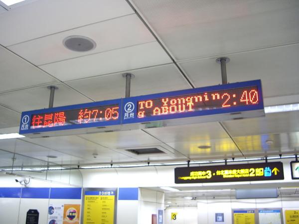 這是捷運的LED看板,和台鐵高鐵都不同