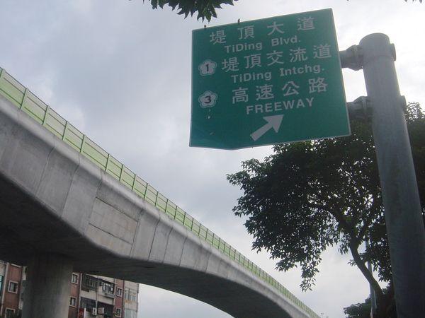 右線往堤頂大道,可汐五高架