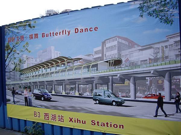西湖站的主題~蝶舞