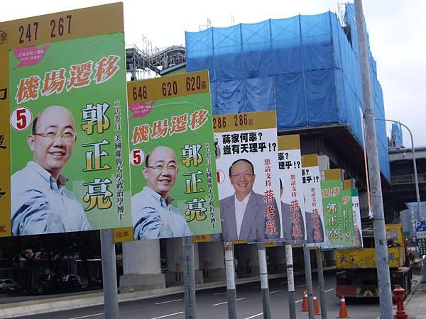 選舉快到了,一整排的視覺污染