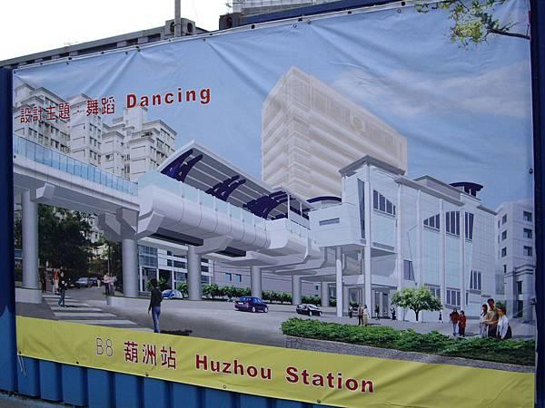 葫州站的主題~舞蹈