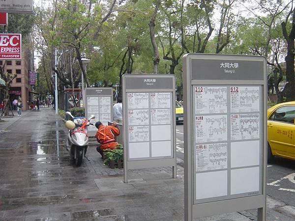 大同中學公車站牌