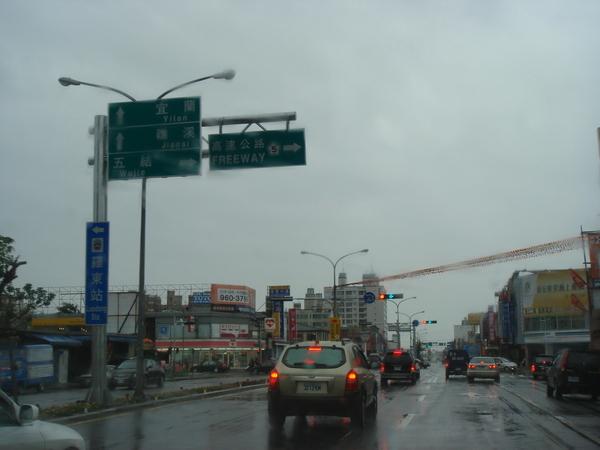 右轉北宜高羅東聯絡道