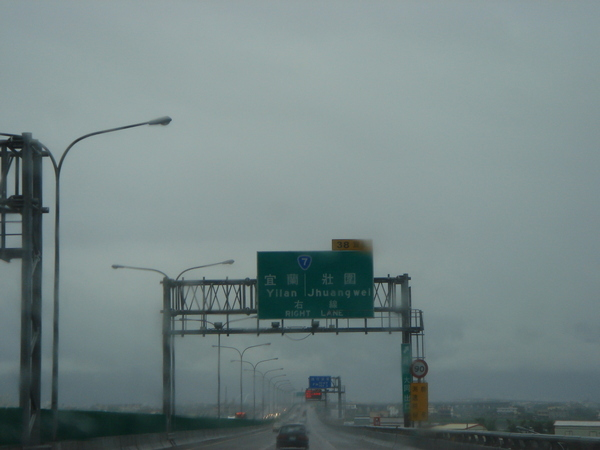 接近宜蘭交流道
