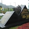 北宜高殉職人員紀念碑