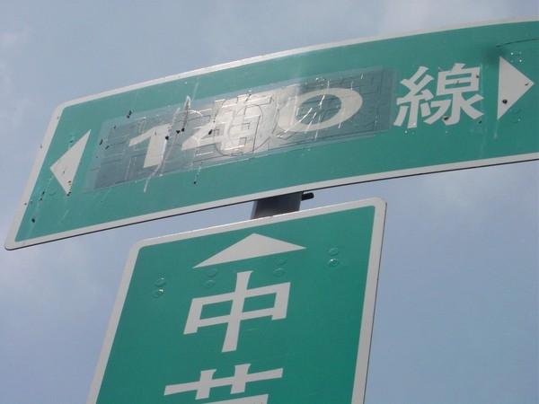 整個路牌道盡了140縣道的發展