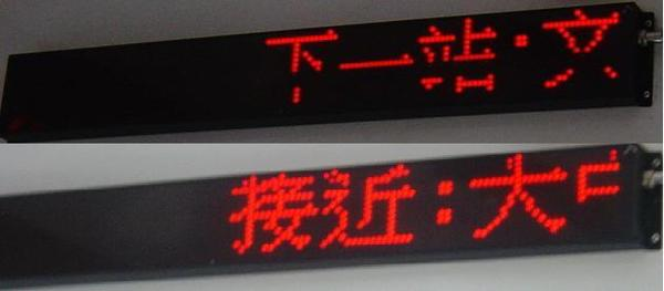 車上的動態顯示系統