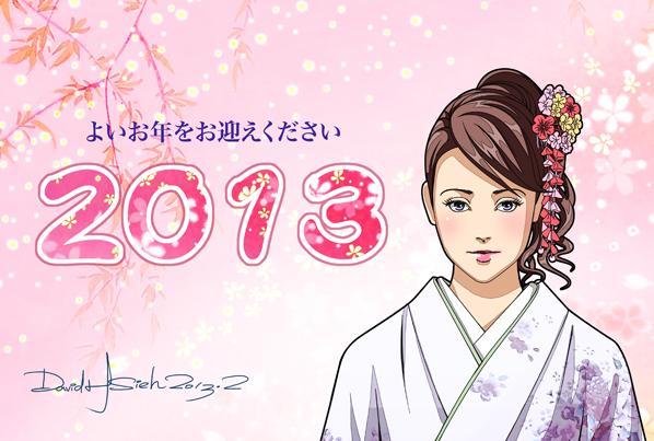 2013謹賀新年圖-1