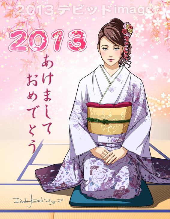 2013謹賀新年圖-2