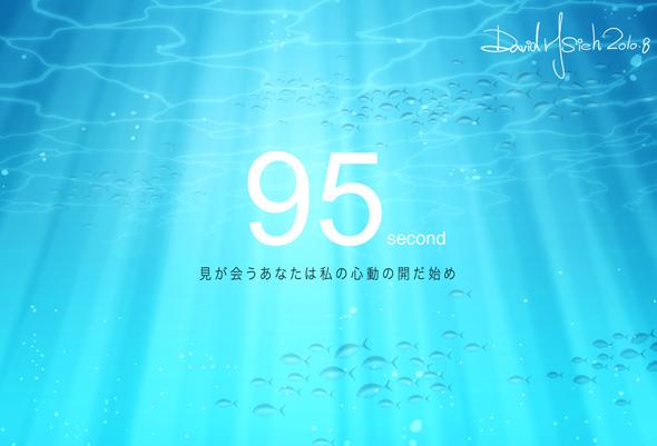 95second-1.jpg