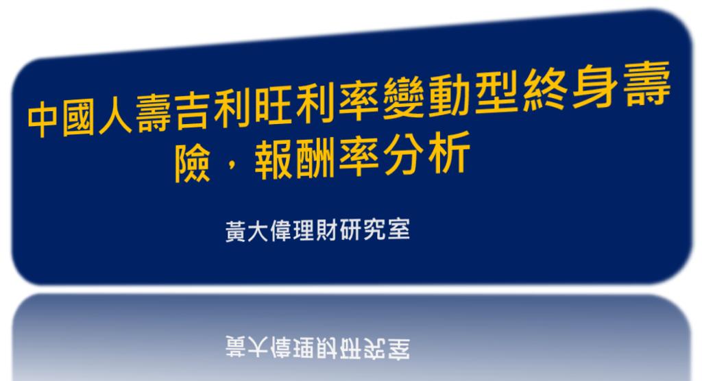 中國人壽吉利旺3.PNG