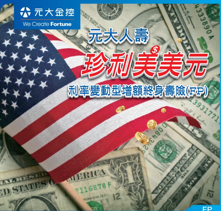 元大人壽珍利美美元利 率變動型增額終身壽險(FP).PNG