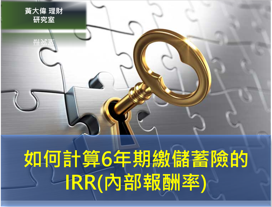 IRR-5.PNG