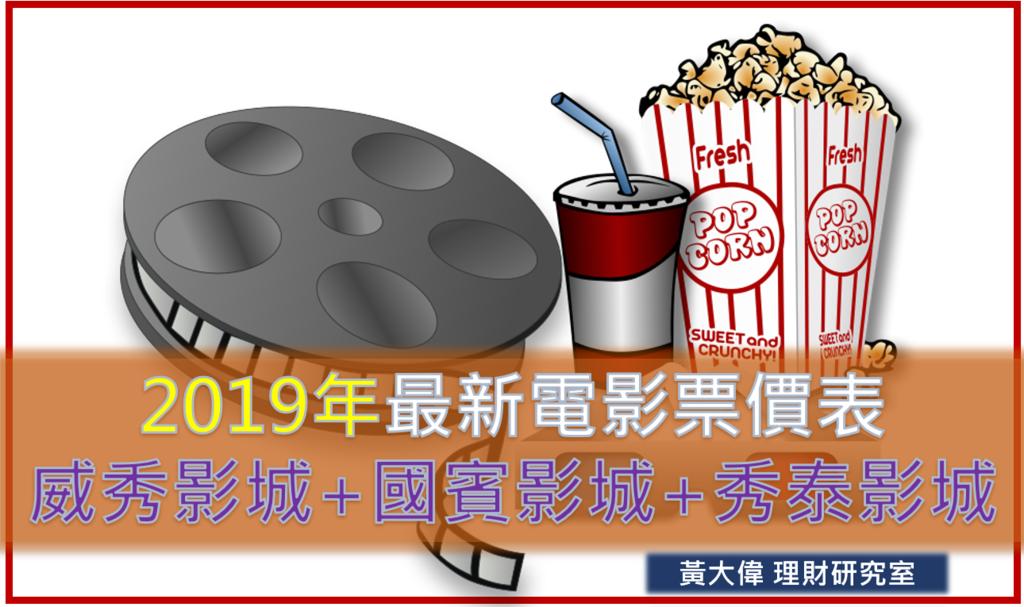 2019電影票價表1.PNG