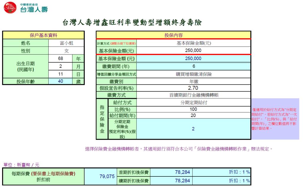 增鑫旺-12.PNG