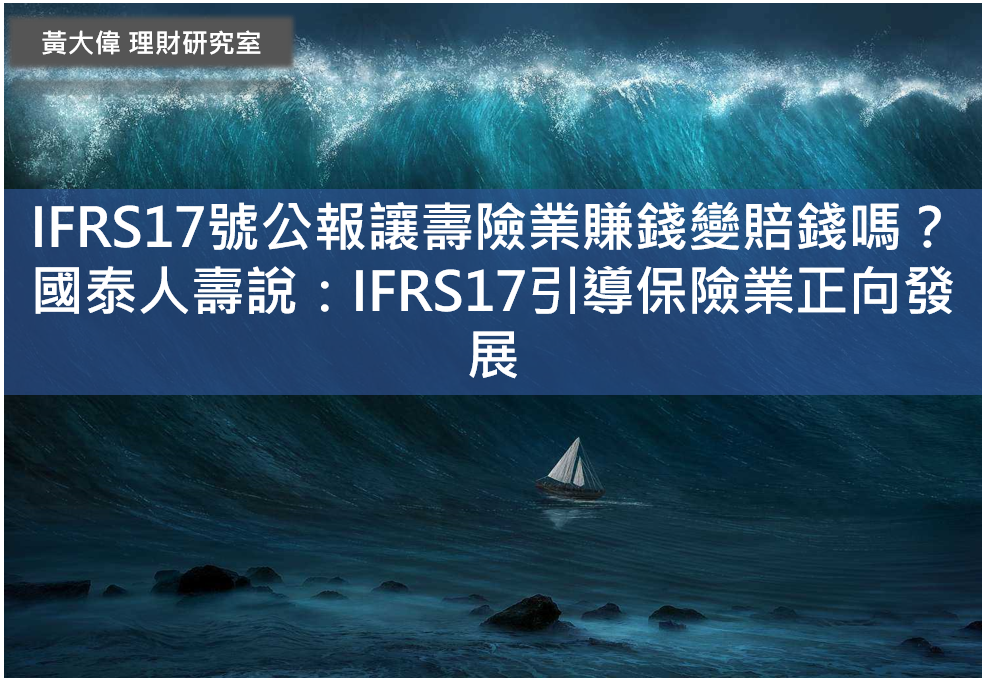 IFRS17.PNG