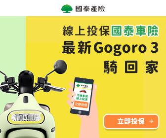 Gogoro3_336x280.png