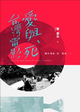台灣電影愛與死 封面0524 72dpi.jpg