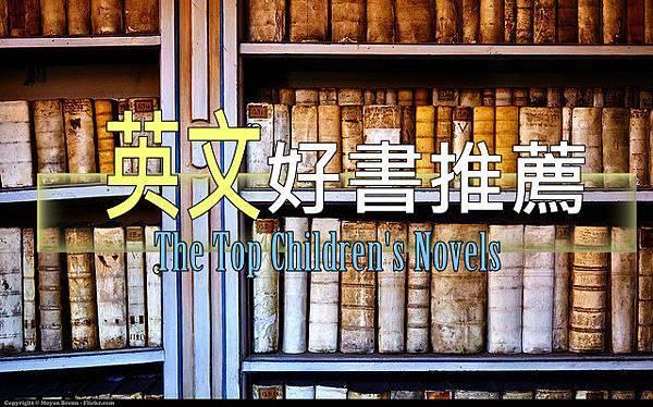 國中/小學生課外必讀英文書單推薦