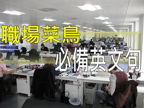 職場常用英文