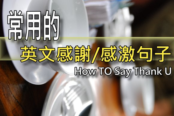 常用的英文感謝/感激句子