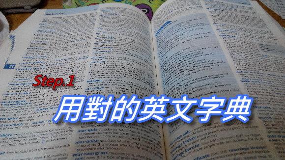 有系統的學英文