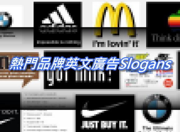 熱門品牌英文廣告Advertising Slogans