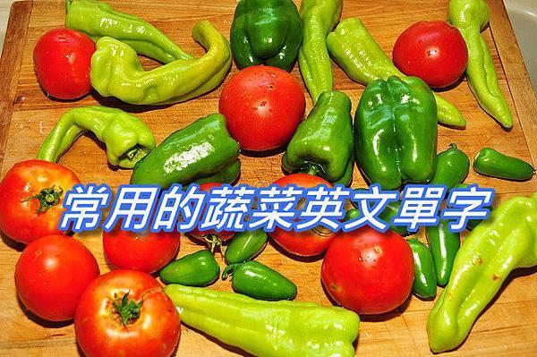 常用的蔬菜英文單字