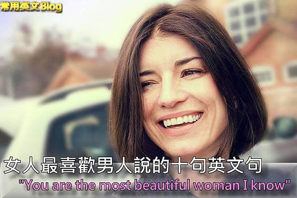 女人最喜歡男人說的英文句