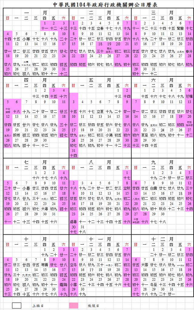 104年行事曆