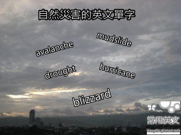 災難英文單字