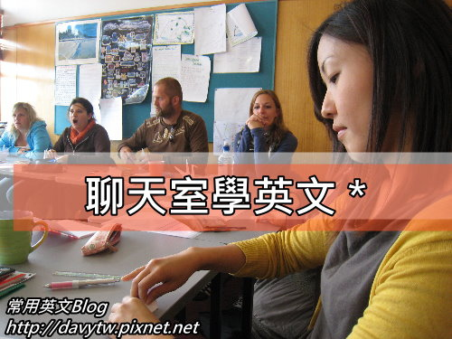 聊天室學英文