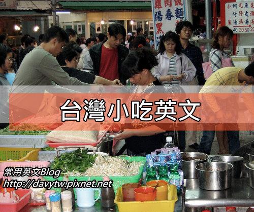 台灣小吃英文
