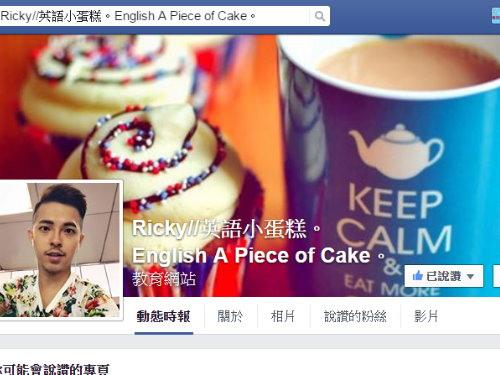 Ricky英語小蛋糕
