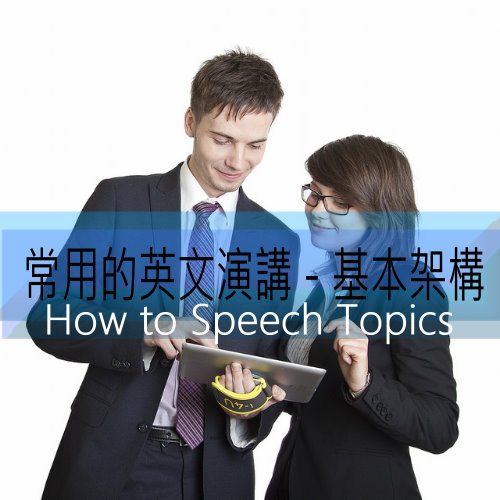how to speech topics