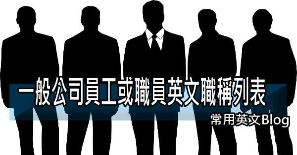 一般公司員工或職員英文職稱列表.jpg
