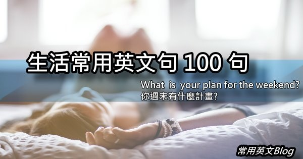 生活常用英文句100句.jpg