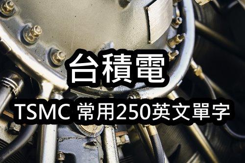 TSMC 常用250英文單字
