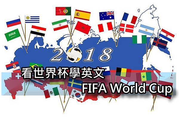 看世界杯學英文.jpg
