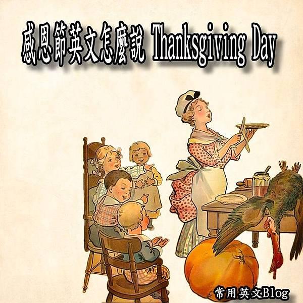 感恩節英文怎麼說 Thanksgiving Day