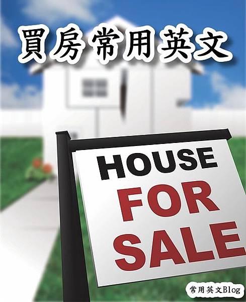 買房常用英文