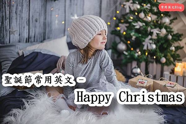 聖誕節常用英文 - Happy Christmas