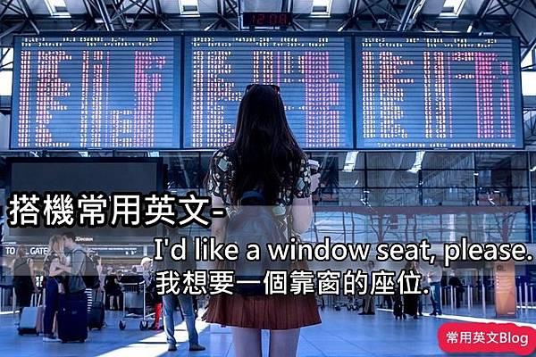 搭機常用英文