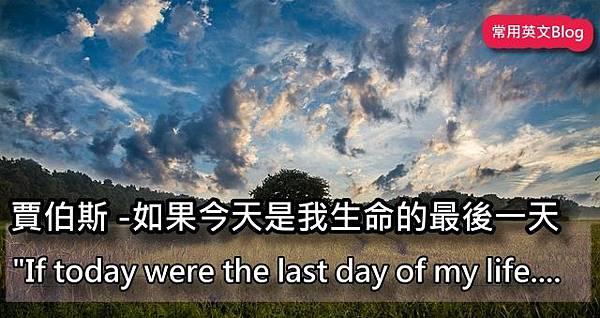 賈伯斯 如果今天是我生命的最後一天.jpg